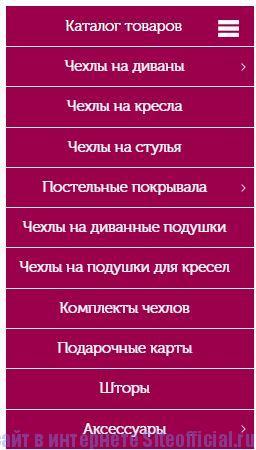 Еврочехол ру официальный сайт - Вкладки