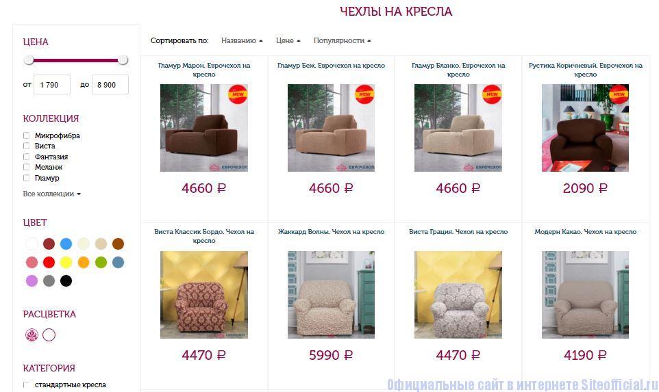 Еврочехол ру официальный сайт - Список товаров