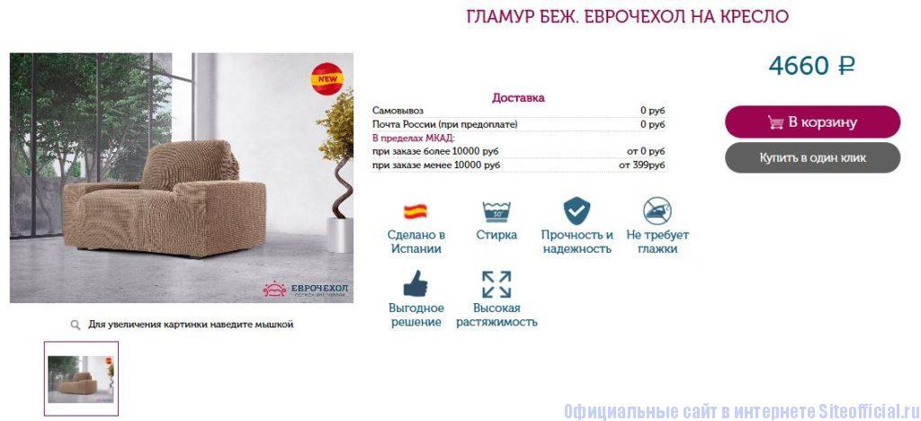 Еврочехол ру официальный сайт - Описание товара