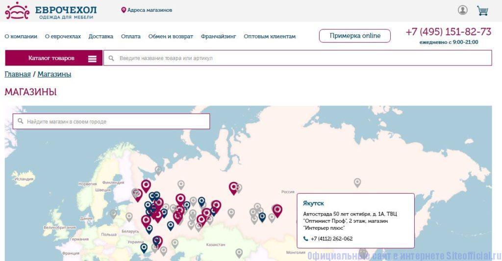 """Еврочехол ру официальный сайт - Вкладка """"Адреса магазинов"""""""