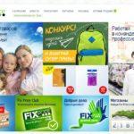 Фикспрайс ру официальный сайт
