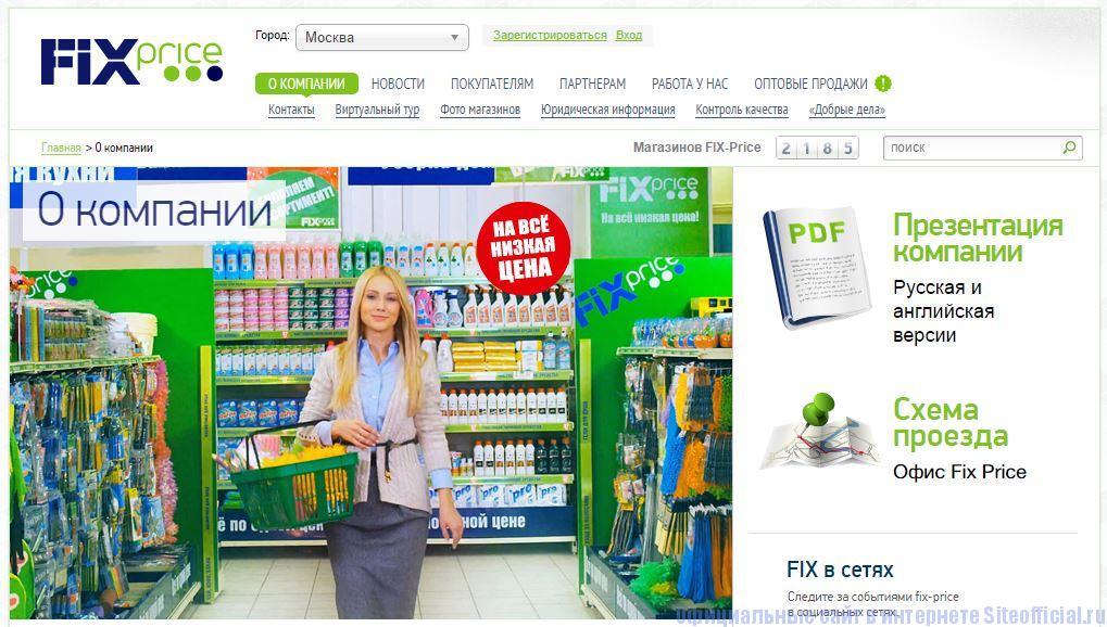 """Фикспрайс ру официальный сайт - Вкладка """"О компании"""""""