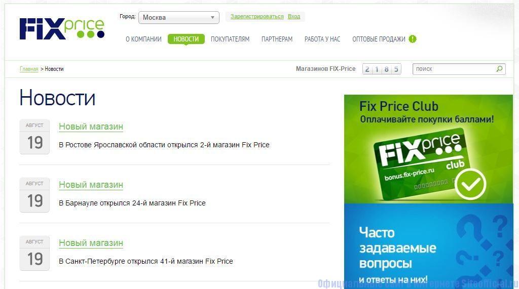 """Фикспрайс ру официальный сайт - Вкладка """"Новости"""""""