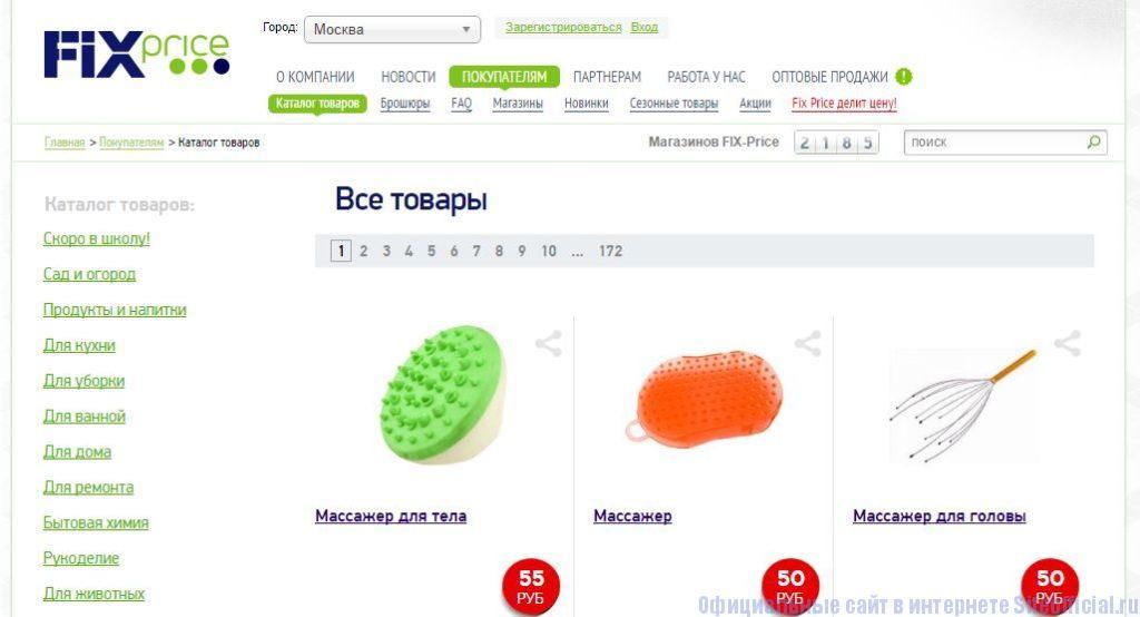 """Фикспрайс ру официальный сайт - Вкладка """"Каталог товаров"""""""
