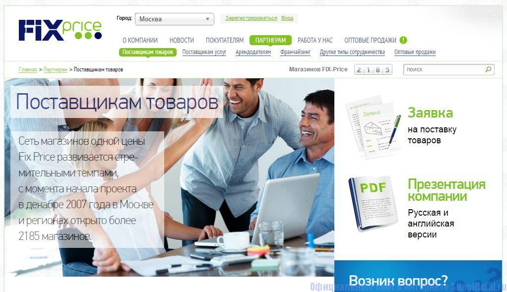 """Фикспрайс ру официальный сайт - Вкладка """"Партнёрам"""""""