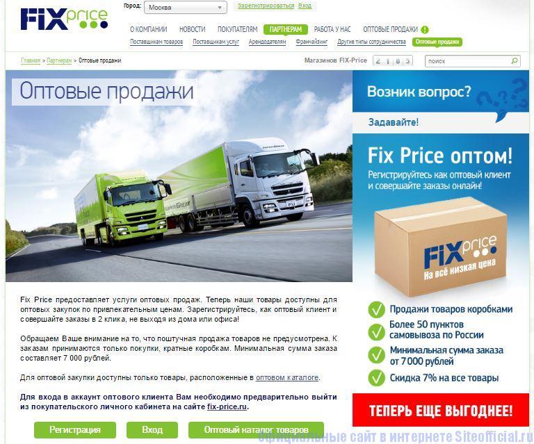 """Фикспрайс ру официальный сайт - Вкладка """"Оптовые продажи"""""""