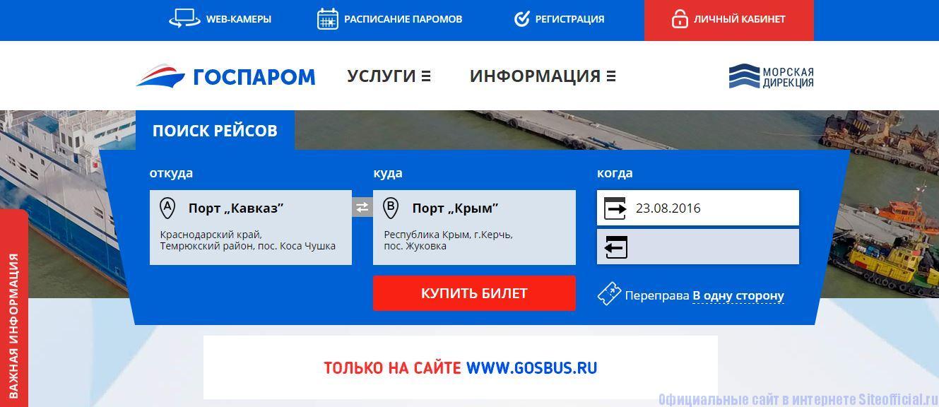 Гаспаром ру официальный сайт Крым - Главная страница