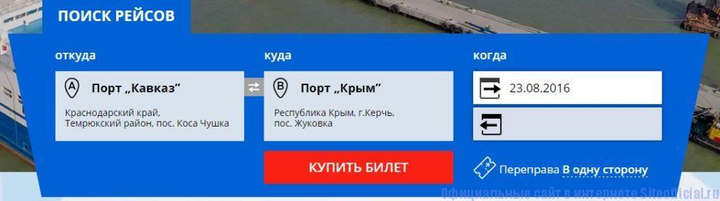 Гаспаром ру официальный сайт Крым - Поиск рейсов
