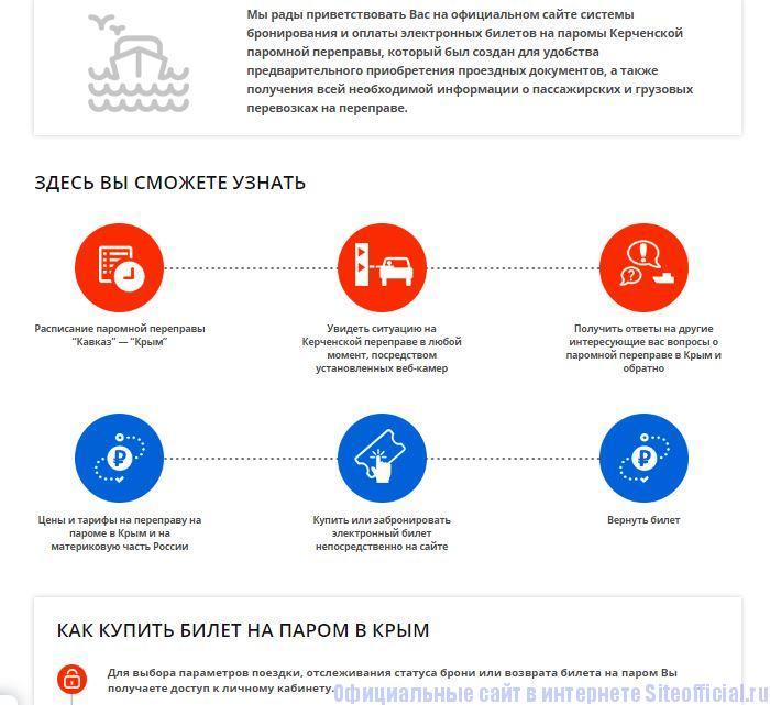 Гаспаром ру официальный сайт Крым - Вкладки