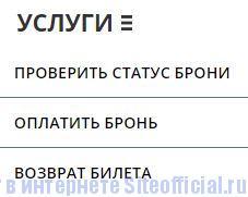 """Гаспаром ру официальный сайт Крым - Вкладка """"Услуги"""""""
