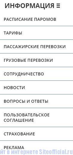 """Гаспаром ру официальный сайт Крым - Вкладка """"Информация"""""""