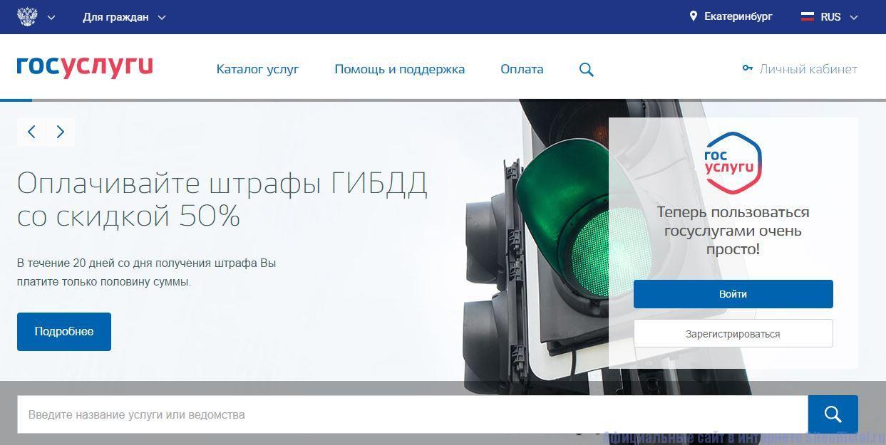 Госуслуги ру официальный сайт в Екатеринбурге - Главная страница