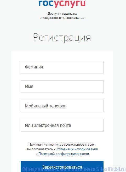 Госуслуги ру официальный сайт в Екатеринбурге - Регистрация