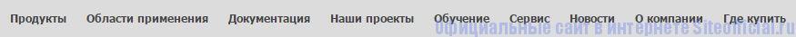 Официальный сайт Грундфос - Вкладки