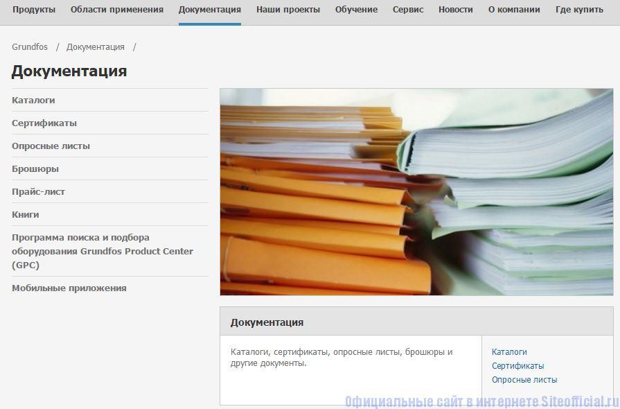 """Официальный сайт Грундфос - Вкладка """"Документация"""""""