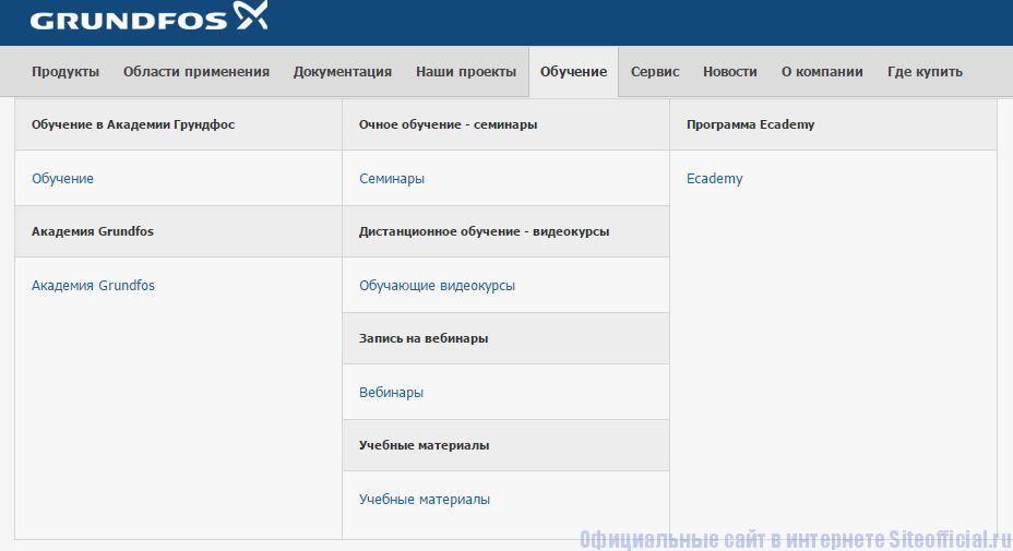 """Официальный сайт Грундфос - Вкладка """"Обучение"""""""