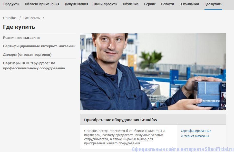 """Официальный сайт Грундфос - Вкладка """"Где купить"""""""