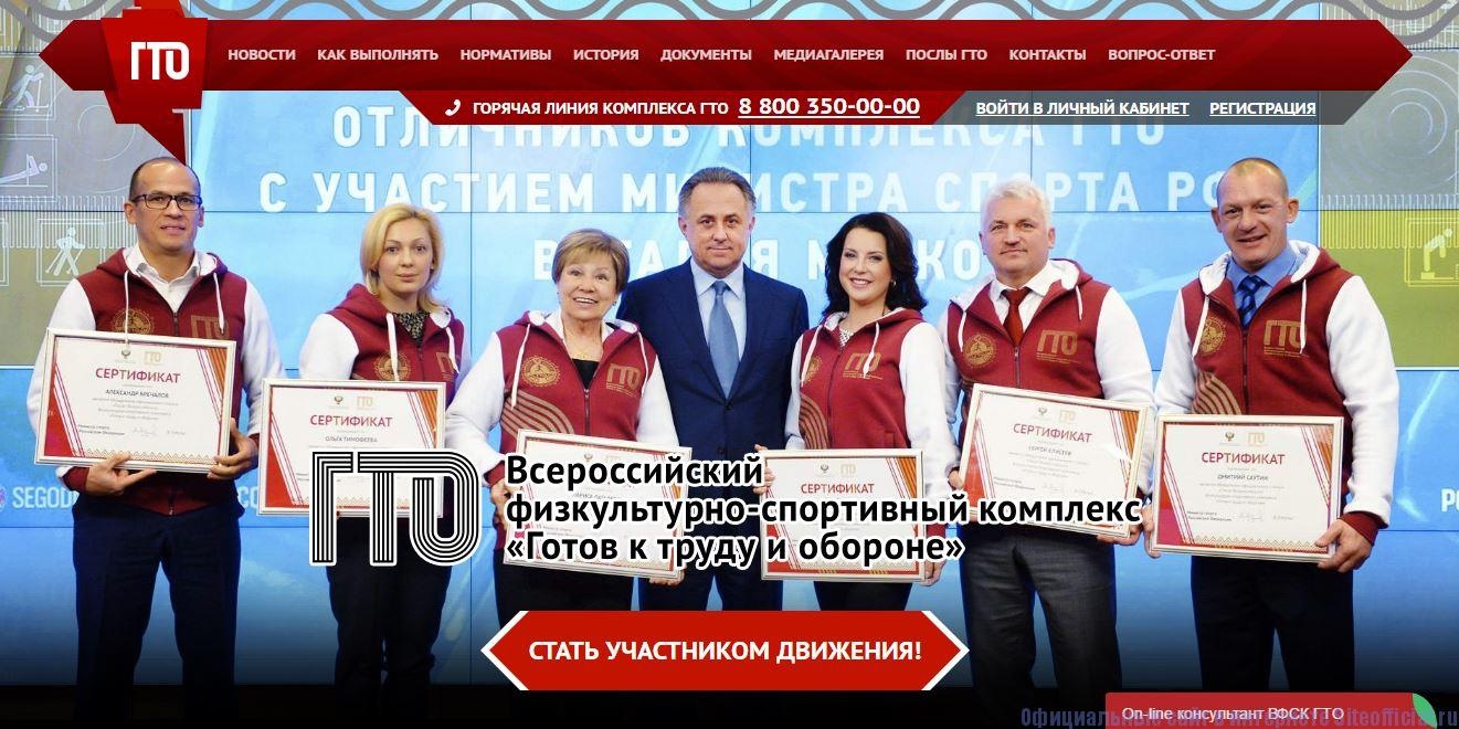 ГТО ру официальный сайт - Главная страница