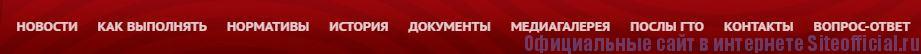 ГТО ру официальный сайт - Вкладки
