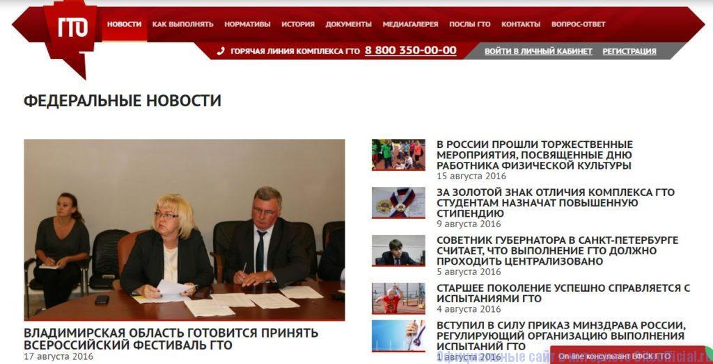 """ГТО ру официальный сайт - Вкладка """"Новости"""""""