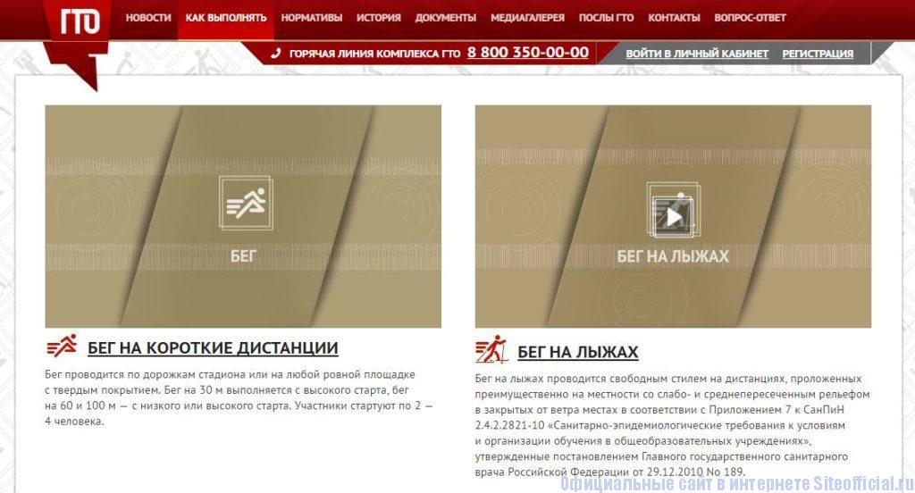 """ГТО ру официальный сайт - Вкладка """"Как выполнять"""""""