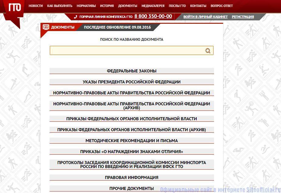 """ГТО ру официальный сайт - Вкладка """"Документы"""""""