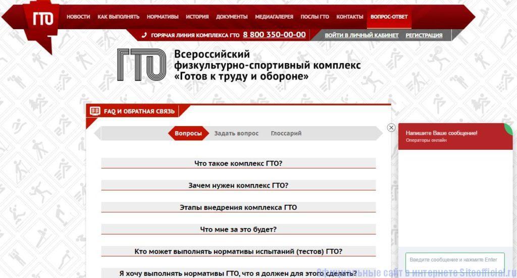"""ГТО ру официальный сайт - Вкладка """"Вопрос-ответ"""""""