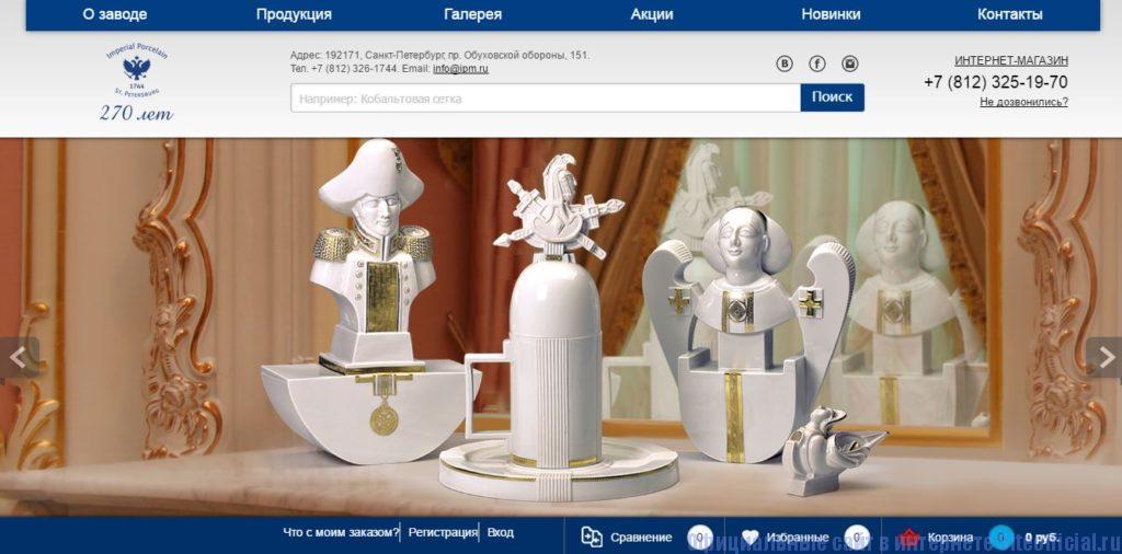 Императорский фарфоровый завод официальный сайт - Главная страница