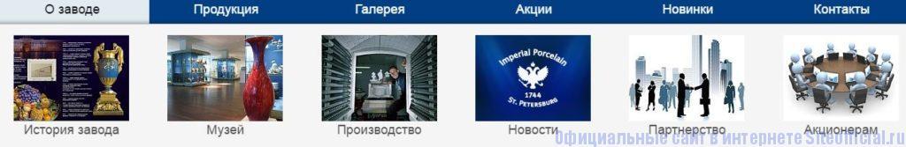 """Императорский фарфоровый завод официальный сайт - Вкладка """"О заводе"""""""