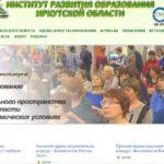 Иро 38 ру официальный сайт