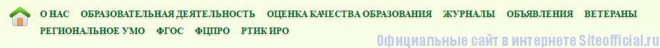 Иро 38 ру официальный сайт - Вкладки