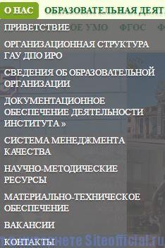 """Иро 38 ру официальный сайт - Вкладка """"О нас"""""""