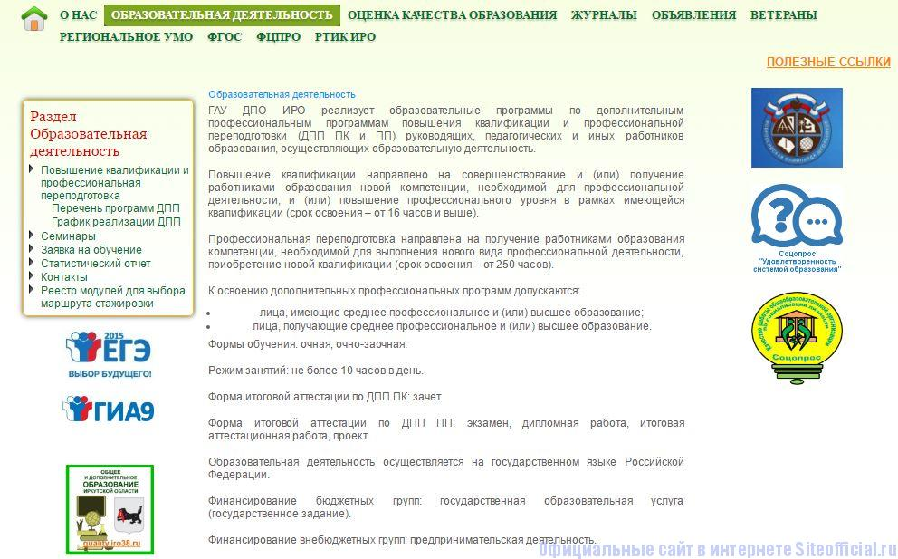 """Иро 38 ру официальный сайт - Вкладка """"Образовательная деятельность"""""""