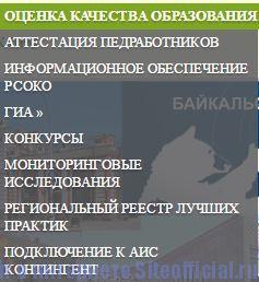 """Иро 38 ру официальный сайт - Вкладка """"Оценка качества образования"""""""