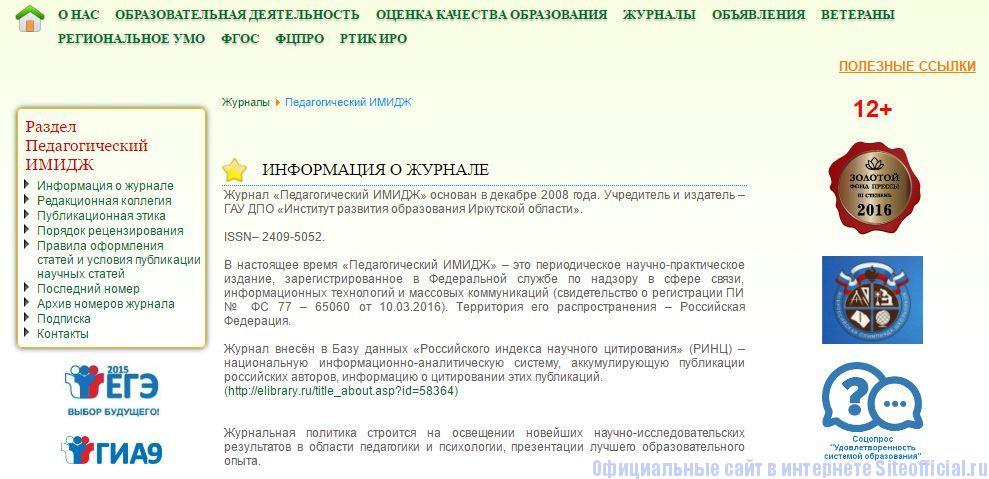 """Иро 38 ру официальный сайт - Вкладка """"Журналы"""""""