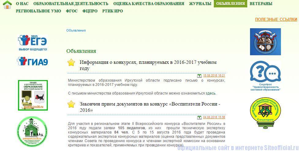 """Иро 38 ру официальный сайт - Вкладка """"Объявления"""""""