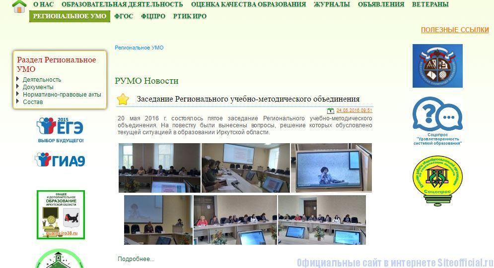 """Иро 38 ру официальный сайт - Вкладка """"Региональное УМО"""""""