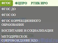 """Иро 38 ру официальный сайт - Вкладка """"ФГОС"""""""