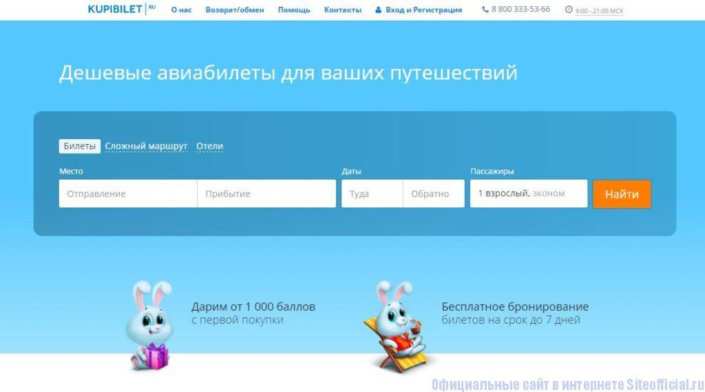 Купибилет ру авиабилеты официальный сайт - Главная страница