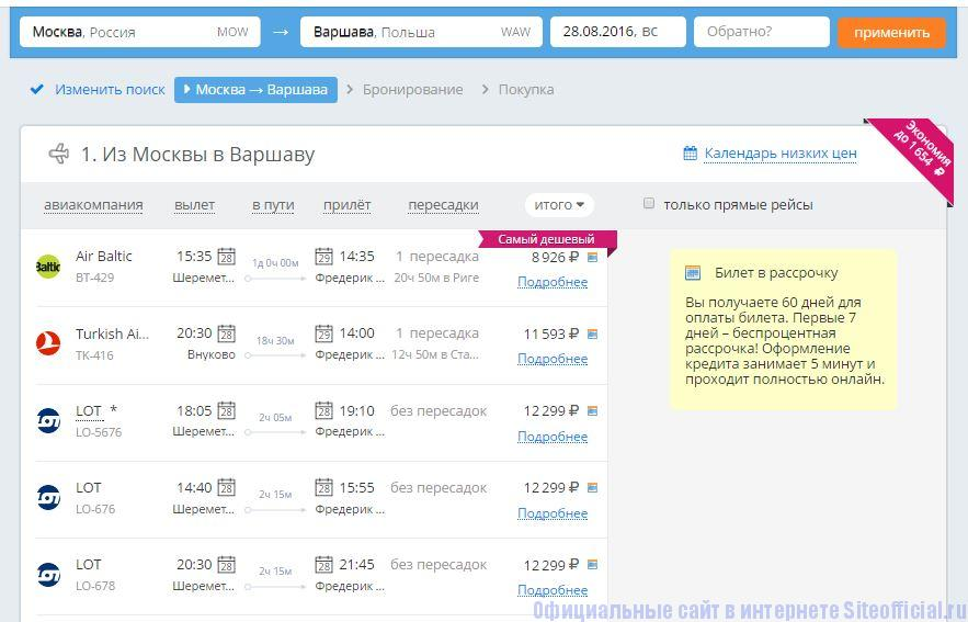 Купибилет ру авиабилеты официальный сайт - Список рейсов