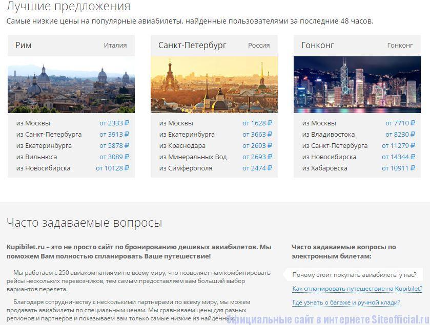 Купибилет ру авиабилеты официальный сайт - Вкладки