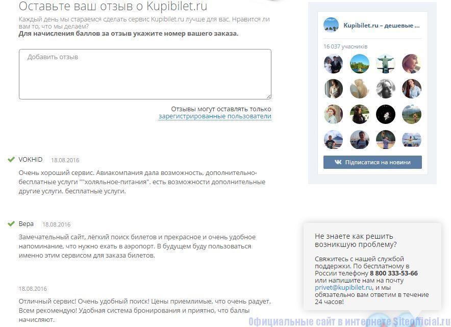"""Купибилет ру авиабилеты официальный сайт - Вкладка """"Отзывы"""""""