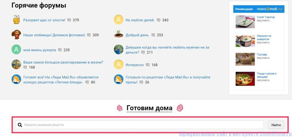 Леди Майл ру - Вкладки