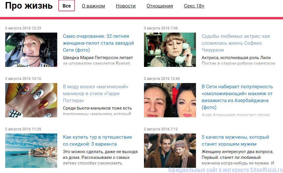 Леди Майл ру - Список статей