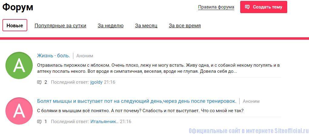"""Леди Майл ру - Вкладка """"Форум"""""""
