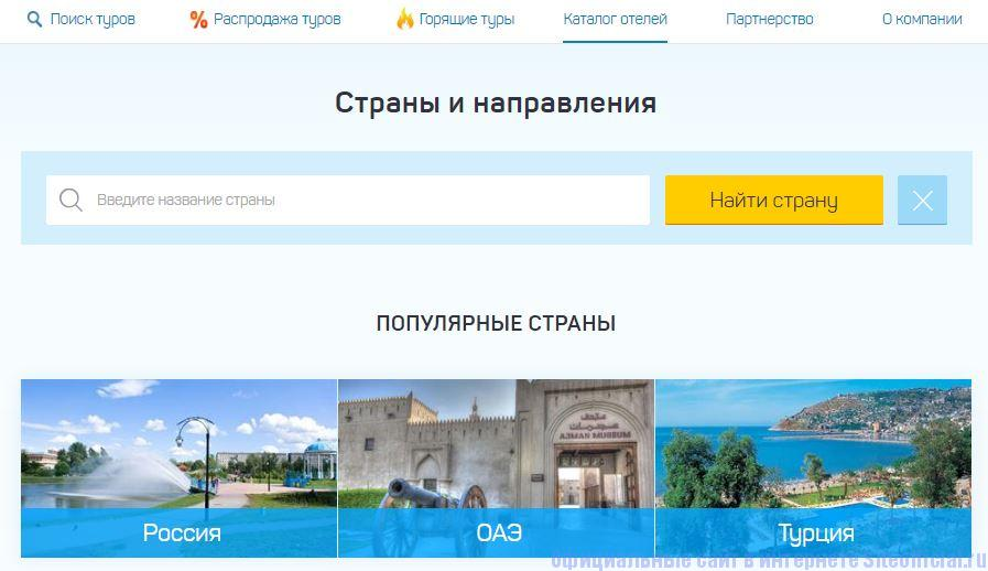 """Летим ру официальный сайт - Вкладка """"Каталог отелей"""""""