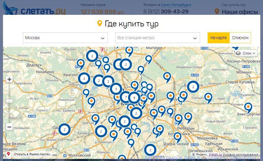 """Летим ру официальный сайт - Вкладка """"Наши офисы"""""""