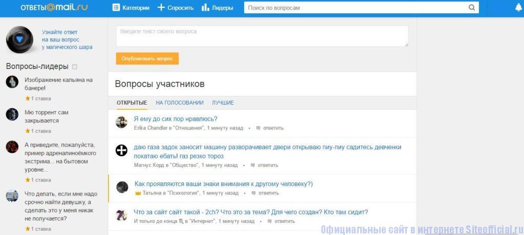 Ответы Майл ру - Главная страница