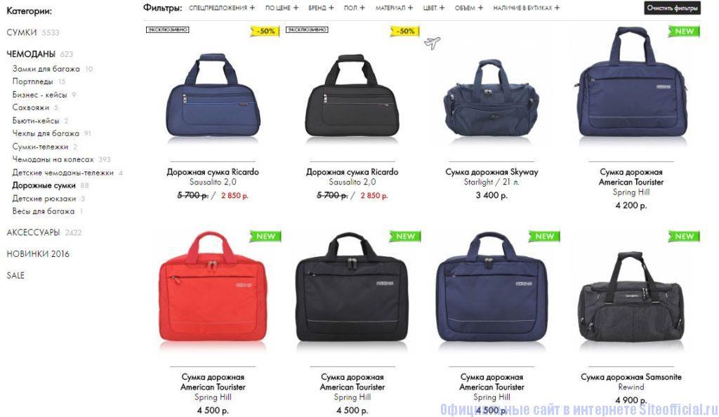 Панчемодан ру официальный сайт - Список товаров