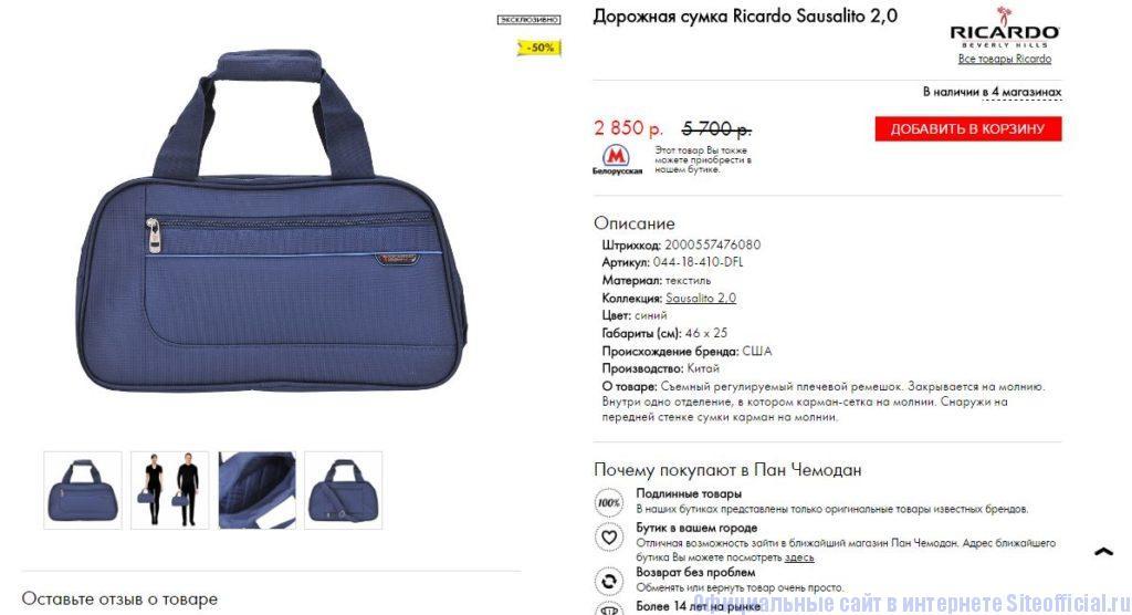 Панчемодан ру официальный сайт - Информация о товаре